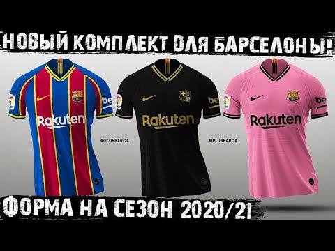 Новая форма Барселоны! Комплект на сезон 2020/21 от инсайдера! Полосы возвращаются, шашечки долой!