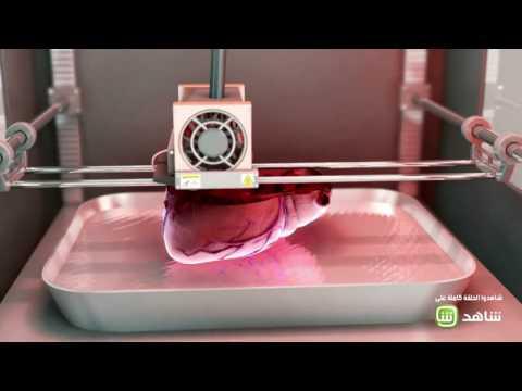 آلة لطباعة أعضاء جسم الإنسان