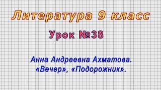 Литература 9 класс (Урок№38 - Анна Андреевна Ахматова. «Вечер», «Подорожник».)