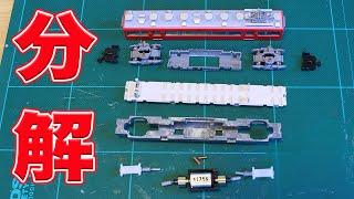 Nゲージ・鉄道模型『動力車を分解メンテナンス②』TOMIX(前半)