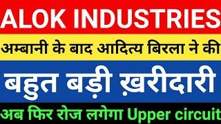 अब फिर रोज लगेगा Upper circuit | Alok industries latest news | Alok industries news today | Alok ind