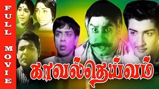 Kaval Deivam Full Movie | Sivaji Ganesan, Lakshmi, Sivakumar, M. N. Nambiar | Old Hits