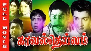 Kaval Deivam Full Movie | Sivaji Ganesan, Lakshmi, Sivakumar, M. N. Nambiar | Old Hits