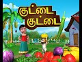 Download காய்கறிகள் Tamil Rhymes for Children MP3 song and Music Video