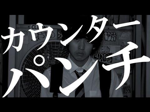 NECOKICKS「カウンターパンチ」 MV