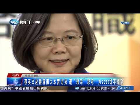 """蔡英文赴賴清德大本營台南造勢,遭""""賴系""""怒嗆:為2020饑不擇食!"""