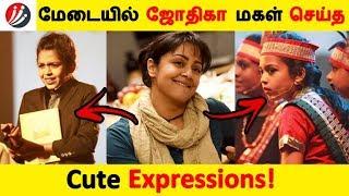 மேடையில் ஜோதிகா மகள் செய்த Cute Expressions!   Tamil Cinema   Kollywood News   Cinema Seithigal