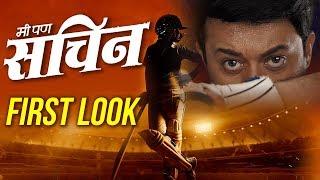 Mi Pan Sachin | First Look | Swwapnil Joshi | Upcoming Marathi Movie 2018