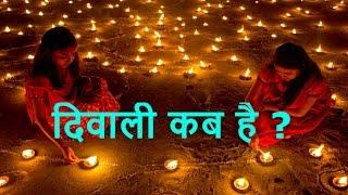 दिवाली कब है ? diwali kab hai ? | diwali 2017 | deepawali 2017 | दिवाली 2017