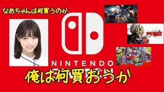【ニンテンドースイッチ】今後の発売ソフトにも注目!! thumbnail