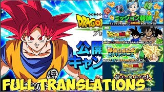 """""""HYPE"""" TIME! DRAGON BALL SUPER BROLY CARDS + MISSIONS ARRIVE: DBZ Dokkan Battle"""