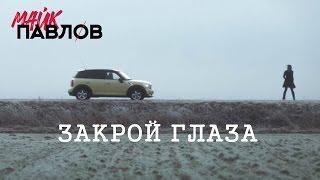 Майк Павлов - Закрой глаза (Клип 2016)