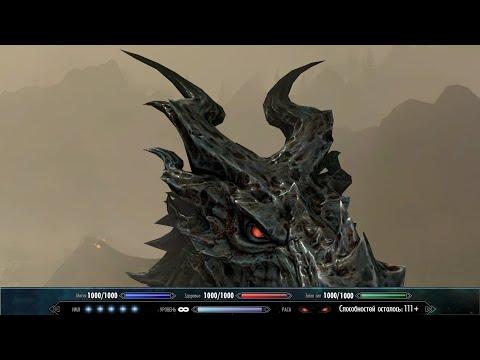 Skyrim PS4 сверх существо в начале игры, часть 1