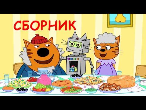 Три Кота | Самые веселые серии | Сборник мультфильмов для детей 2020