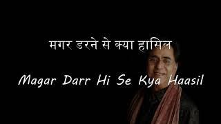 Badi Naazuk Hai Yeh Manzil Lyrical Video | Jagjit Singh | Joggers Park | Best of Jagjit Singh