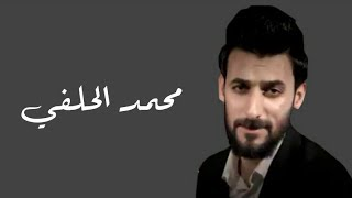محمد الحلفي / حبيبي اهواي الك حنيت   مع كلمات   قصية تخبل للعشاق لا تفوتكم 2017