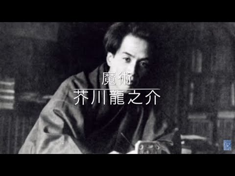芥川 龍之介 長編
