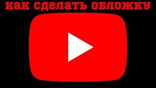 Как сделать превью для видео Легко и быстро Как сделать обложку для видео на youtube