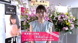 写真集「Rika!」は、好評発売中! □泉里香1st写真集「Rika!」 発売日:2...