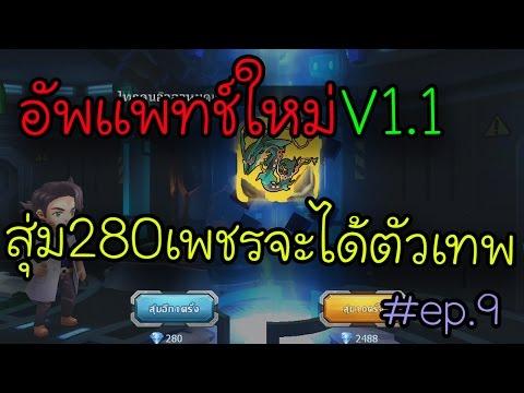 Poke saga[#9 ]อัพแพทซ์ใหม่สุ่ม280เพชรจะได้ตัวเทพ