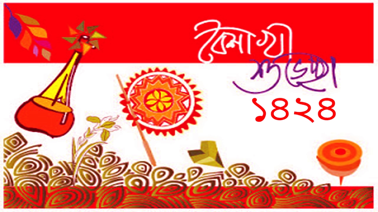 Pohela boishakh bengali new year celebration youtube m4hsunfo