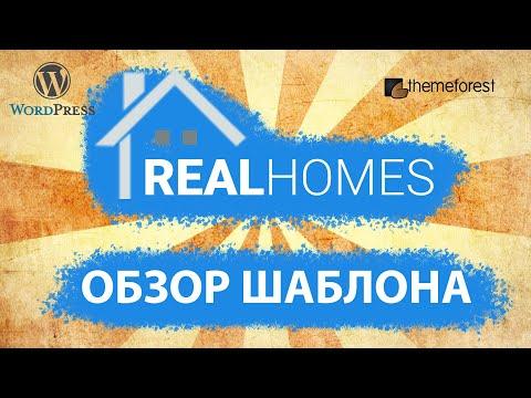 Шаблон сайта агентства недвижимости wordpress русские