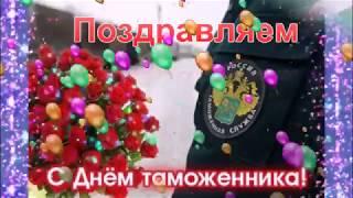 25 октября_ День ТАМОЖЕННИКА России_с ПРАЗДНИКОМ!