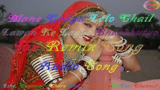 Download Mane Godya Lelo Chail Lawan Ke Lagyo Bharbhutyo - Top Remix Song 2018 - Audio Song MP3 song and Music Video