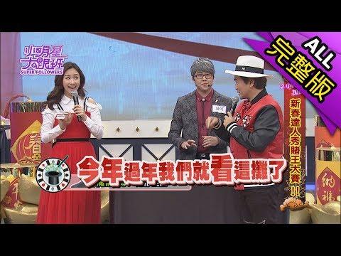 【完整版】新春達人秀賭王大賽!2018.02.16小明星大跟班