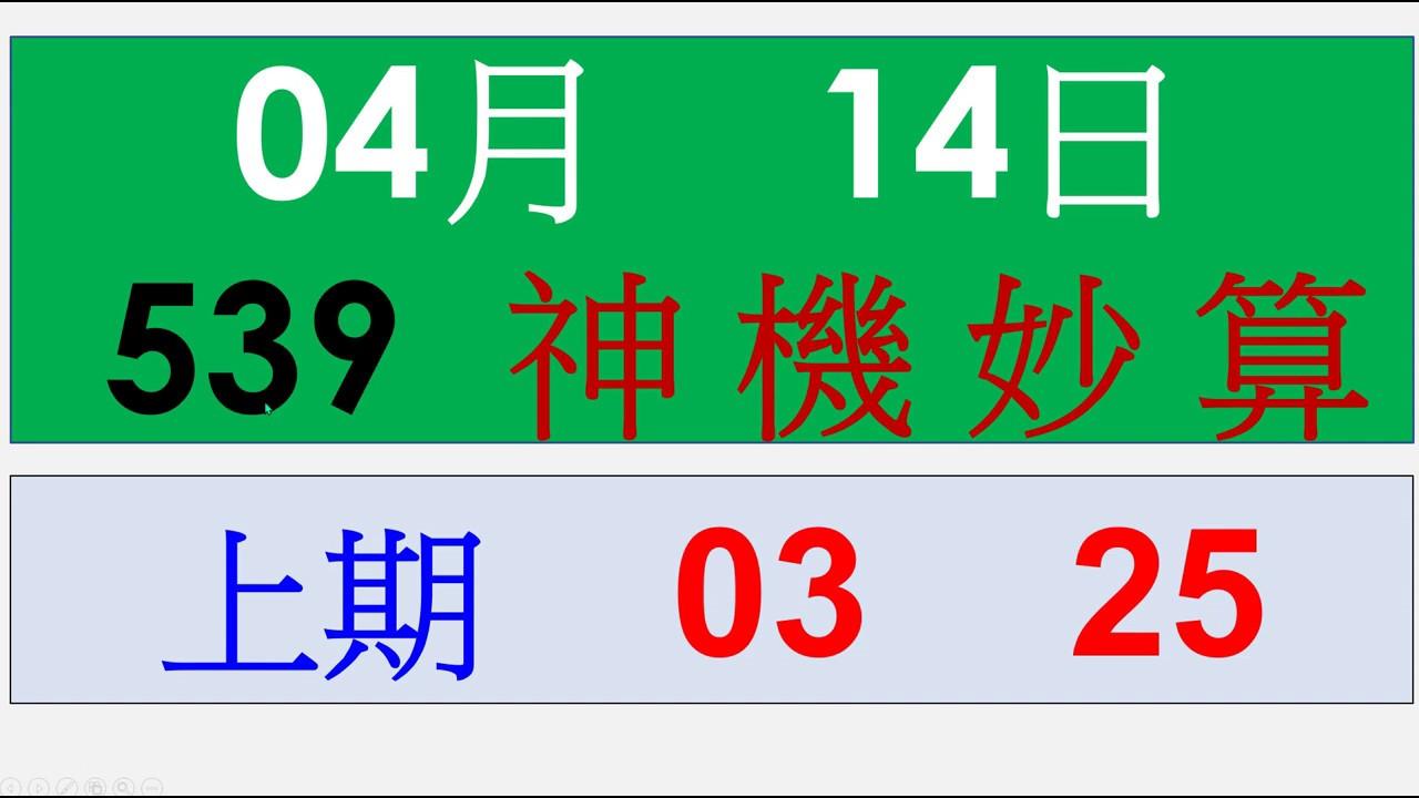 04.14.今彩539(本期29.33) - YouTube