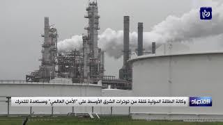 وكالة الطاقة الدولية قلقة من توترات الشرق الأوسط على الأمن العالمي  - (24-6-2019)