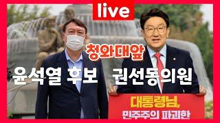 """윤석열 후보와 권선동 의원 """"청와대 분수대 앞"""