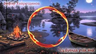 Зуфар Хайретдинов Су буенда учак яна Татарские Песни