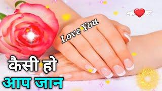 Kaisi Ho Aap Jaan | Good morning shayari video | Wishes for everyone