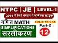 Simplification Tricks for RAILWAY EXAM 2019 | RRB NTPC 2019 | RRB GROUP D | RRB JE 2019
