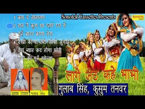Lage Jeth Kahe Bhabhi    लागे जेठ कहे भाभी    Gulab Singh, Kusum Tanwar    Haryanvi Hits Songs
