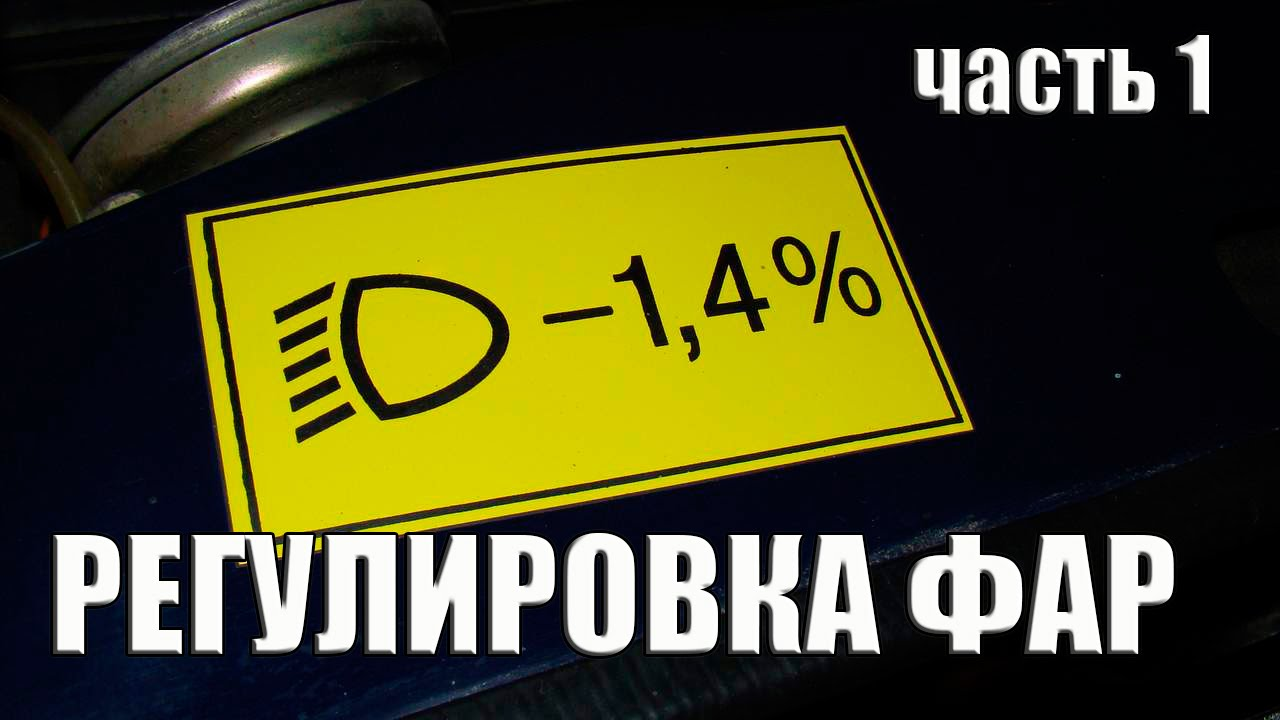 Регулировка фар без прибора/adjustment of the headlights without the device
