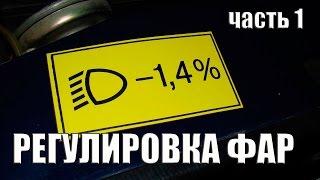 Регулировка фар ВАЗ 21099 своими руками видео