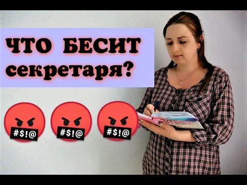 ЧТО БЕСИТ СЕКРЕТАРЯ?/