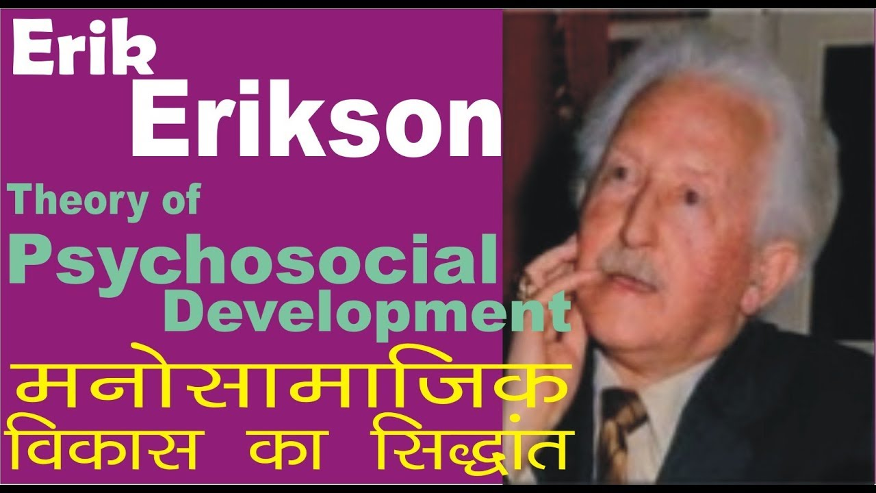 erik erikson and lawrence kohlberg theories Hence, this assignment will explore the physical and emotional developmental stages of human beings according to erik erikson's theory, identification of two developmental issues in the given case study, the writer's stage of development, and an overview of an article relating to the developmental stages  - lawrence kohlberg was your.