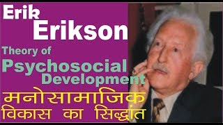 Erikson Theory of Psychosocial Dev. by Sanjeev Sir  DSSSB, TET, CTET, HTET, UPTET, REET, UGC NET
