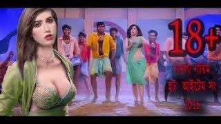 Naila Nayem new hot bangla item song 2017 | New music video 2017
