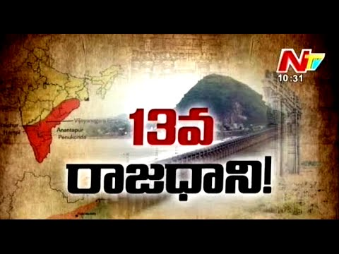 Vijayawada As 13th Capital For Andhra People - Story Board : Part 01