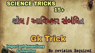 Science Gk Tricks | Important Invention & Inventor | શોધ અને તેના શોધક