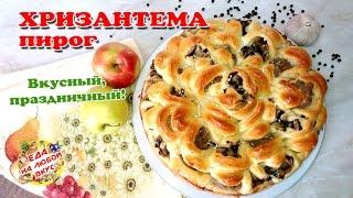 """Пирог с мясом """"Хризантема""""   Воздушный и праздничный!"""