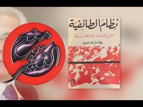 الكتاب الذي كشف السوق السوداء لنظام الطائفية في سورية | منع من النشر  - 19:21-2017 / 11 / 15