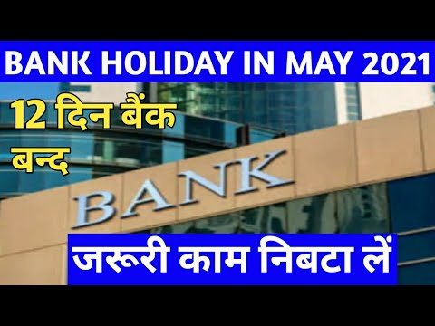 BANK HOLIDAY LIST IN MAY 2021 /BANKS CLOSED FOR 12 DAYS IN MAY 2021 /BANK HOLIDAY LIST