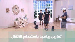 تمارين رياضية منوعة -  الكوتش أمين عطاالله