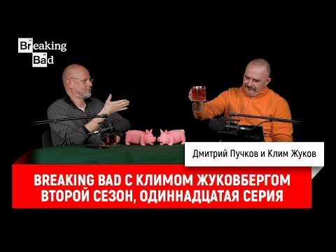 Breaking Bad с