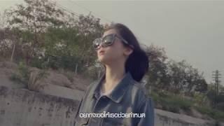 ต้องดีสักเท่าไร - Karaoke [official MV]